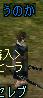 20040323_nuruka2.jpg