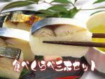 食べくらべセット【(さば・焼きさば・焼き秋刀魚)寿司】
