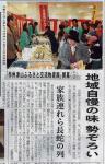 作州津山物産展