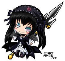 黒龍Ver