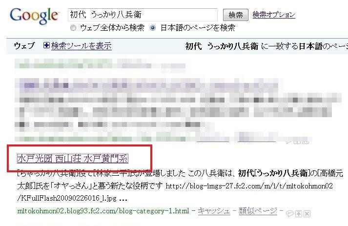 検索用(初代 うっかり八兵衛)3