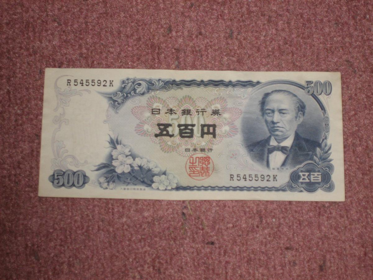 500円表