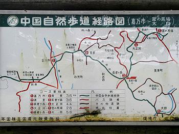中国自然歩道-2