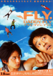 daddy_fly_2.png