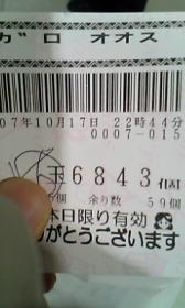 20071020205804