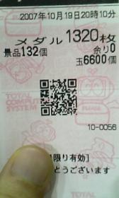 20071020212305