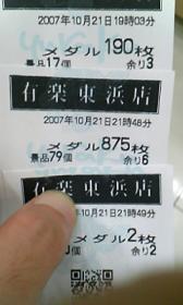 20071027073704