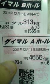 20071223163009