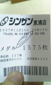 20071223163506