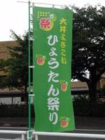 ひょうたん祭り1