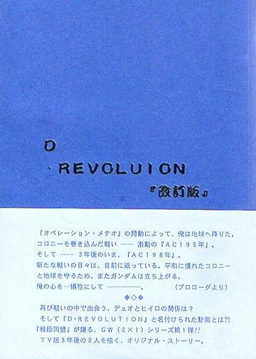 D・Revolution