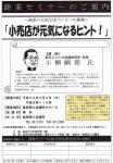 3/6(木)こやなぎ名人講演会チラシ