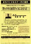 9/11(火)加藤@青森さん講演会チラシ
