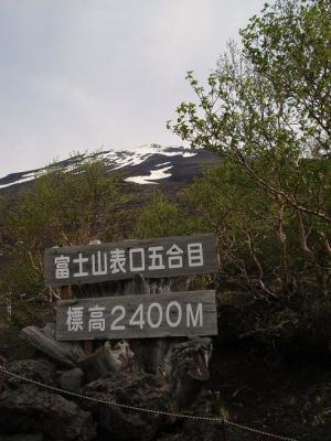 富士山5合目