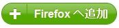 Addto_Firefox.jpg