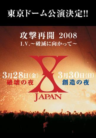 x japan 2b