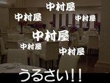 czounet77nakamura.jpg