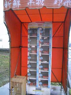 苺の自販機①