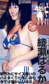 綾瀬はるかさんのすっぴん2