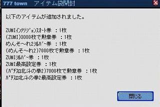 イベ袋2-2