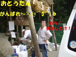 20060613222404.jpg