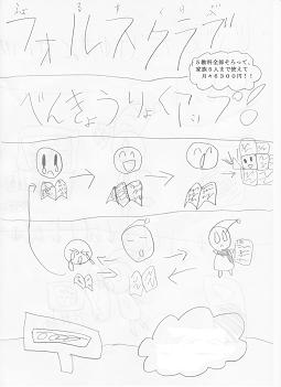 萌ポスター 1