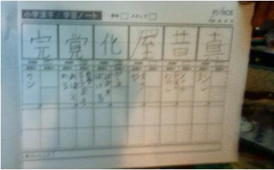漢字ノート