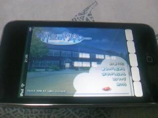 あおぞら for iPod