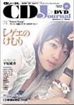 CDJournal.jpg