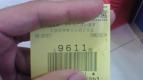 2009052005