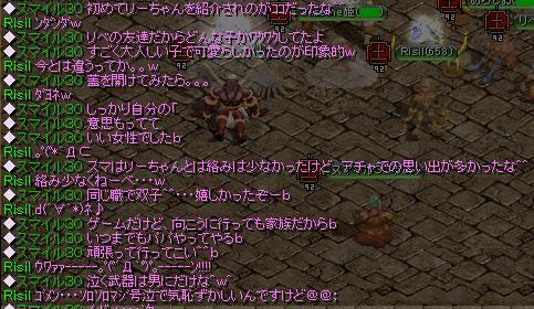 プチ送別会スマさん篇3