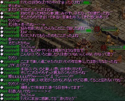 プチ送別会姫篇2