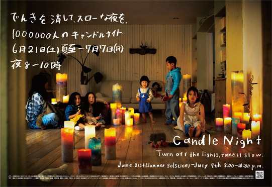 2008candle-night.jpg