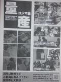コジマ塾_convert_20081023003347