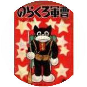 norakurowa.jpg