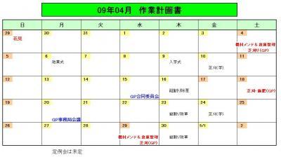 4月作業計画書