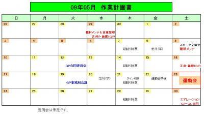 5月作業計画