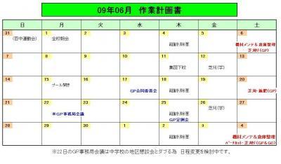 09年06月作業計画書