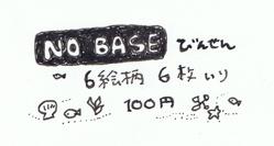 no base