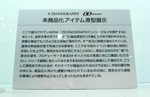 魂ネイション2009 221