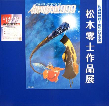 松本零士展 072