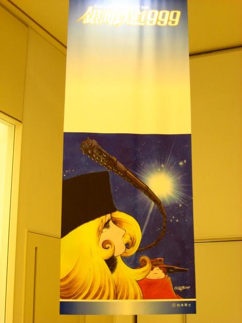 松本零士展 037