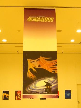 松本零士展 057