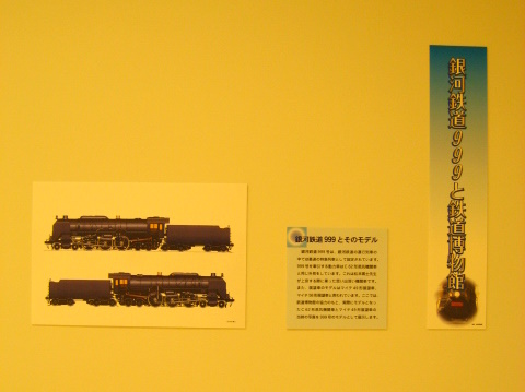 松本零士展 024