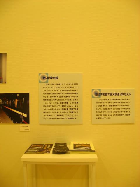 松本零士展 027