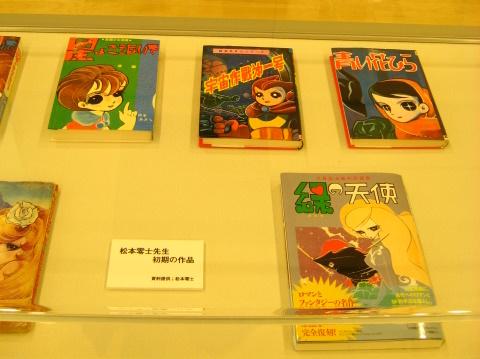 松本零士展 035