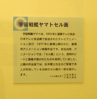 松本零士展 039