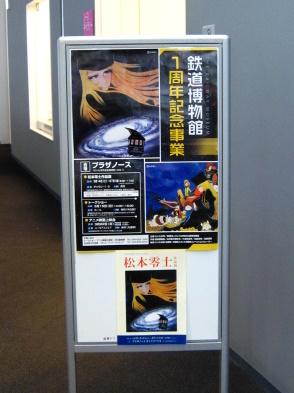 松本零士展 006