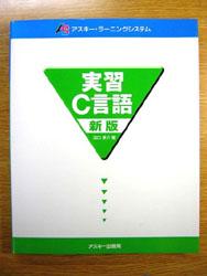 実践C言語