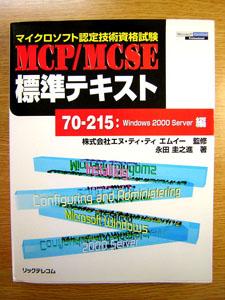 Microsoft MCP/MCSE試験参考書